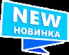 Новинка